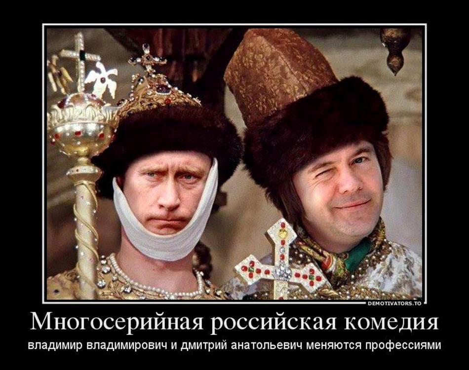 """Медведев назвал праймериз в США """"шоу"""", в котором участвуют """"ряженые"""" - Цензор.НЕТ 3631"""